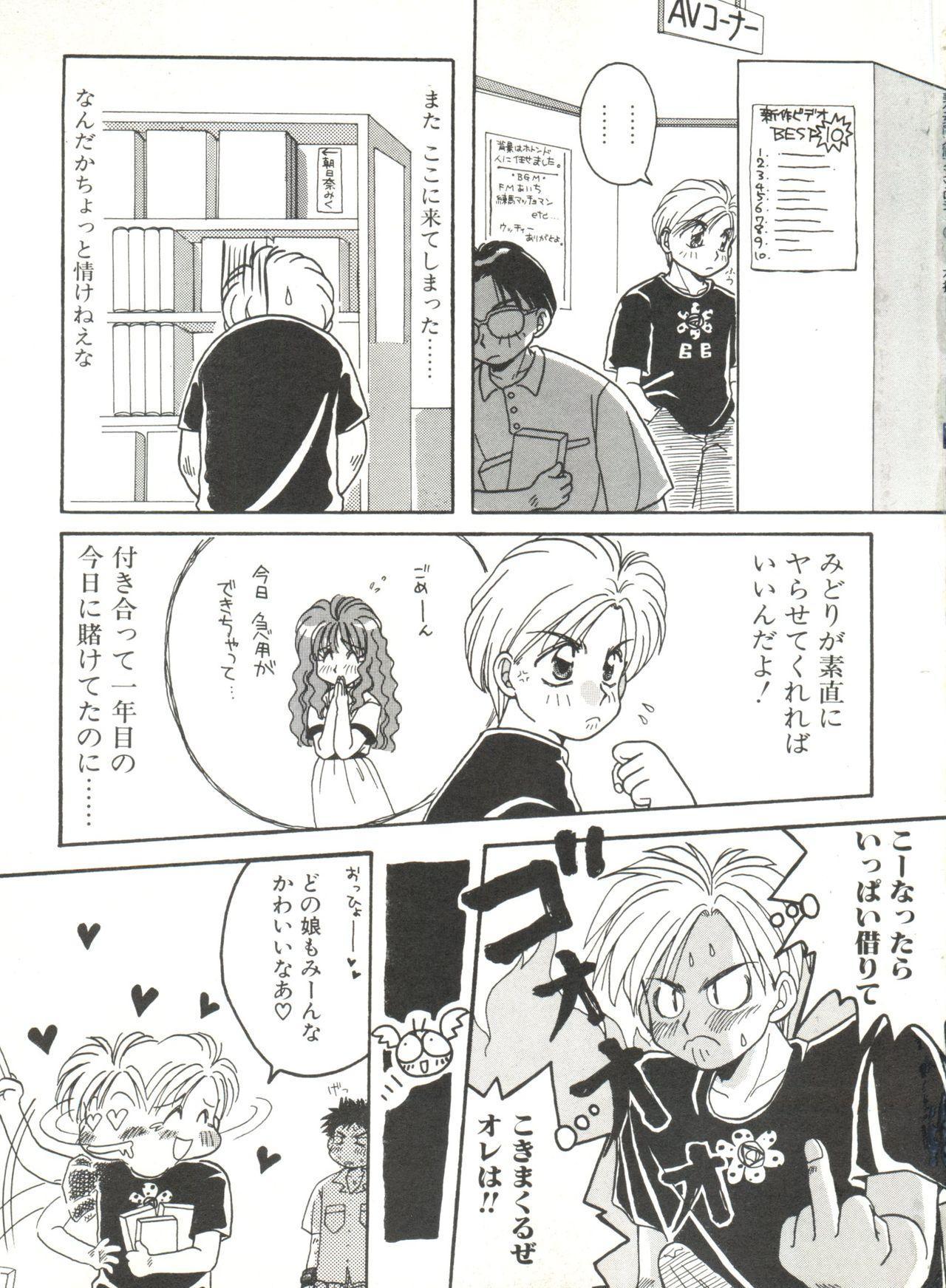 Bishoujo Doujinshi Anthology 6 84