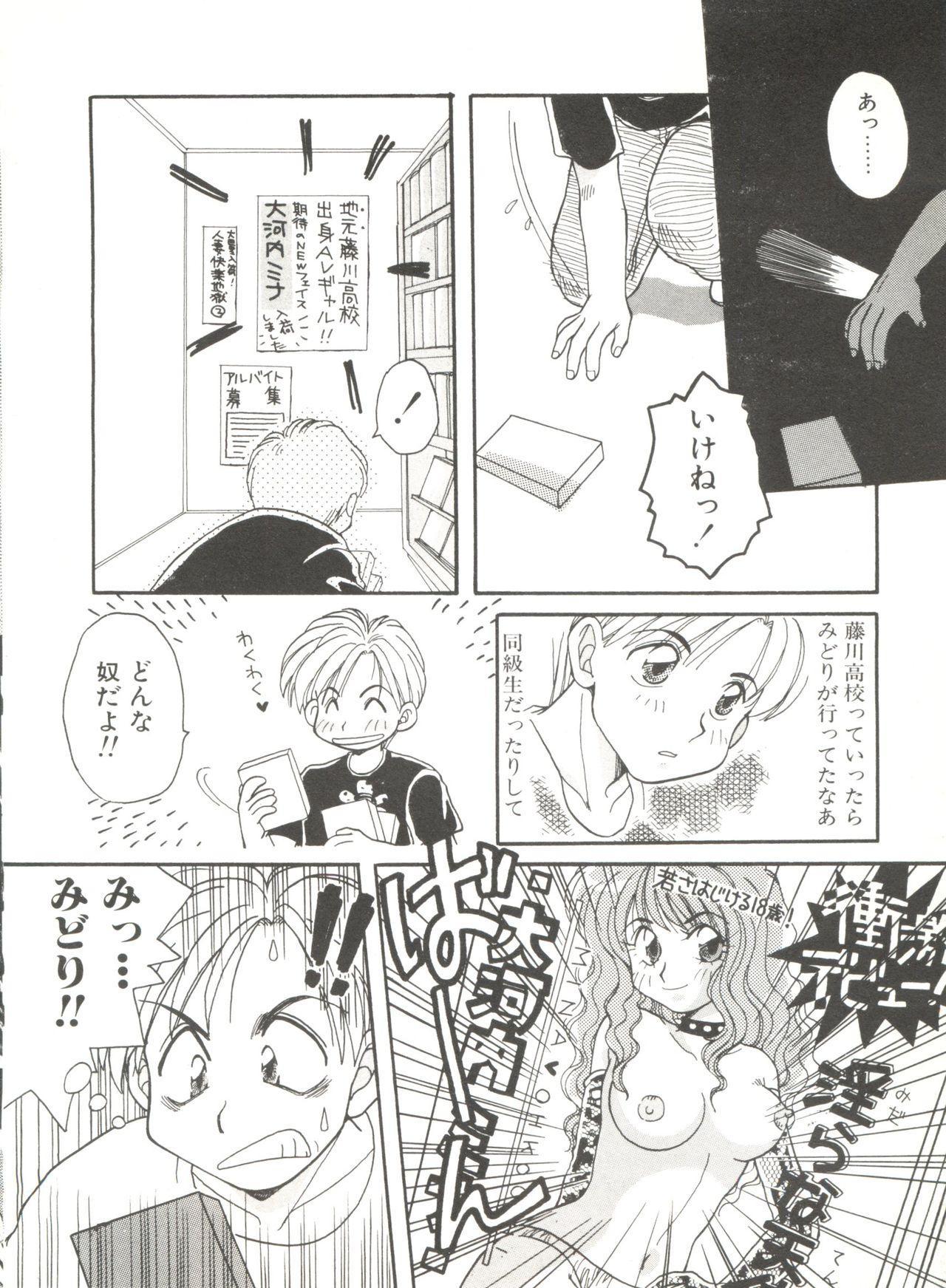 Bishoujo Doujinshi Anthology 6 85