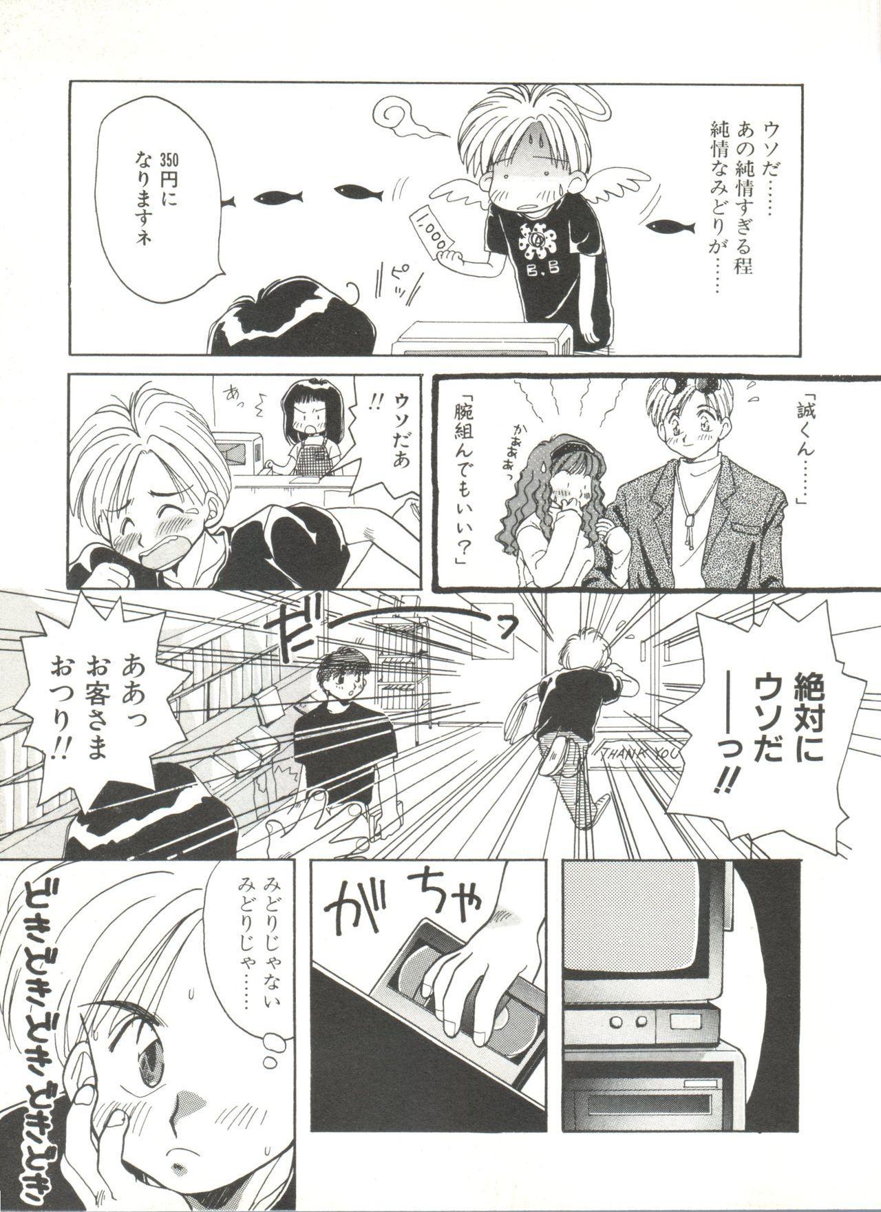 Bishoujo Doujinshi Anthology 6 86