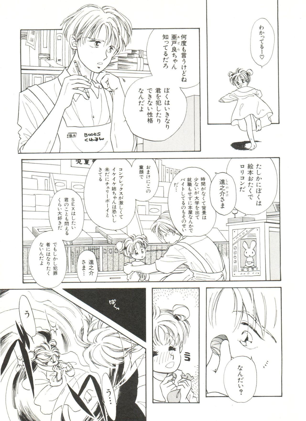 Bishoujo Doujinshi Anthology 6 8