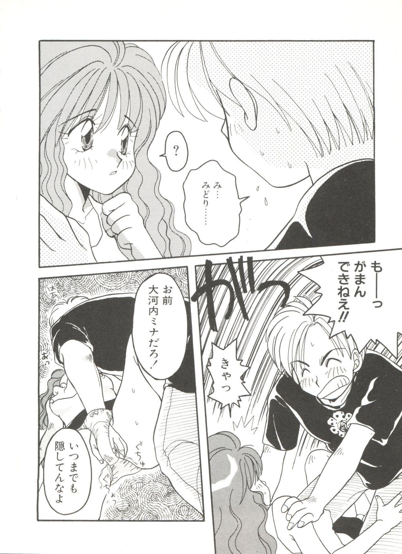Bishoujo Doujinshi Anthology 6 93