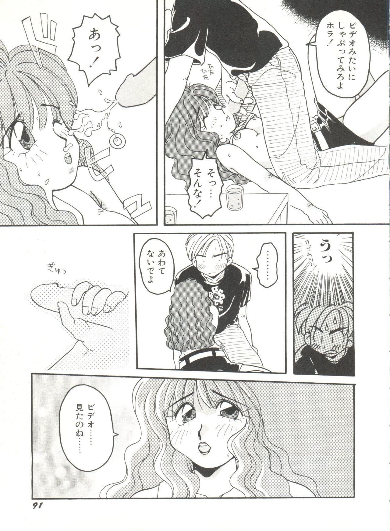 Bishoujo Doujinshi Anthology 6 94