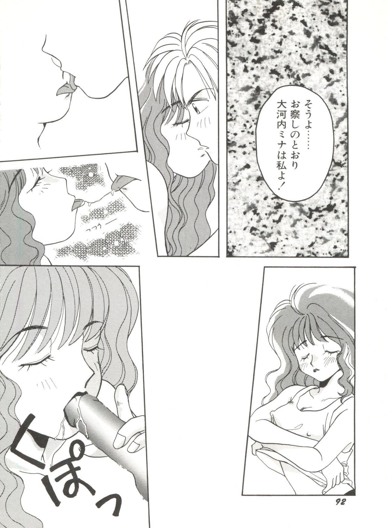 Bishoujo Doujinshi Anthology 6 95