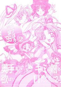 Love Paro Doumei '99 Vol. 2 2