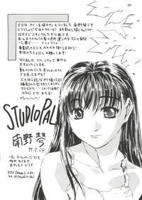 Love Paro Doumei '99 Vol. 2 4