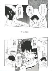 Love Paro Doumei '99 Vol. 2 6