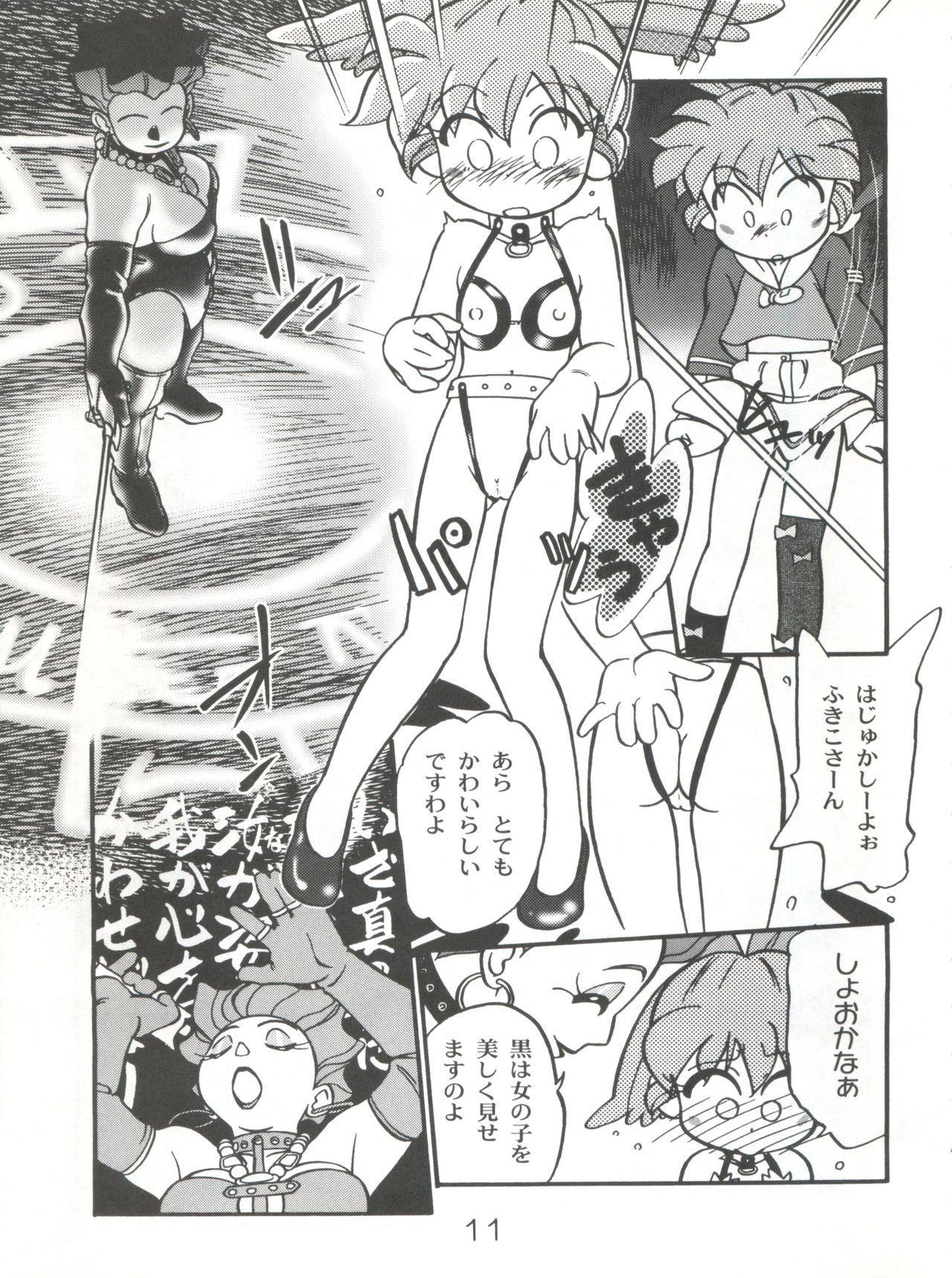 Mahou no Okusuri 9