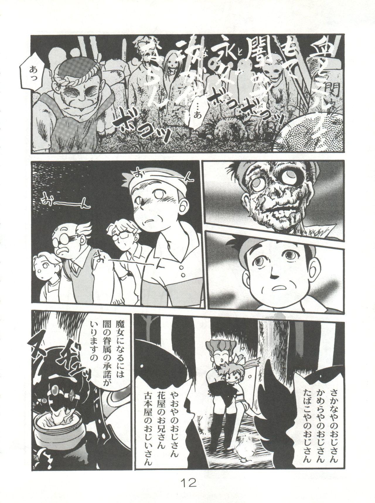 Mahou no Okusuri 10