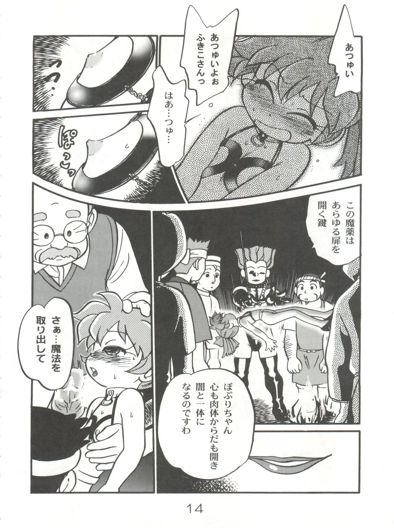 Mahou no Okusuri 12
