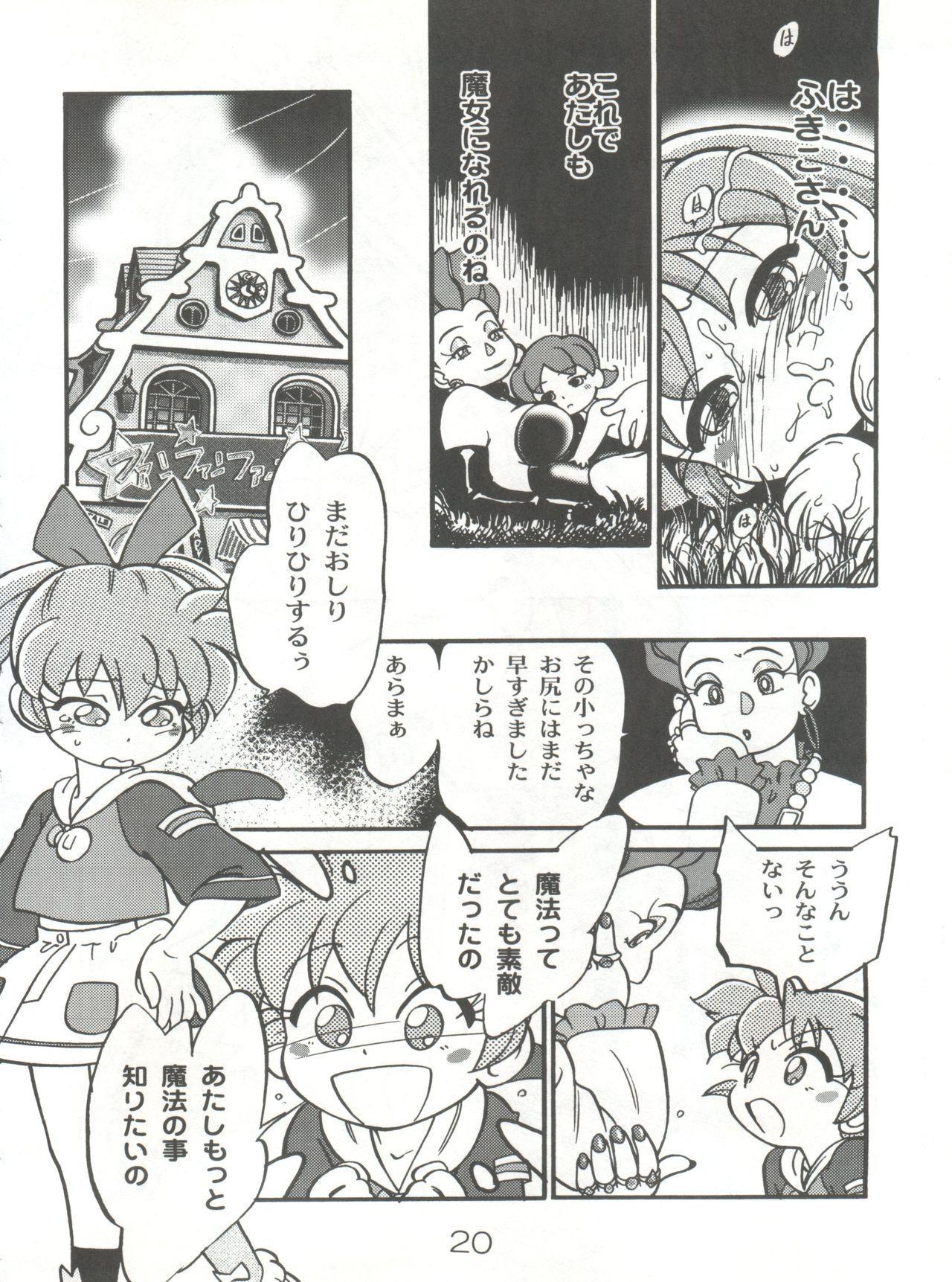 Mahou no Okusuri 18