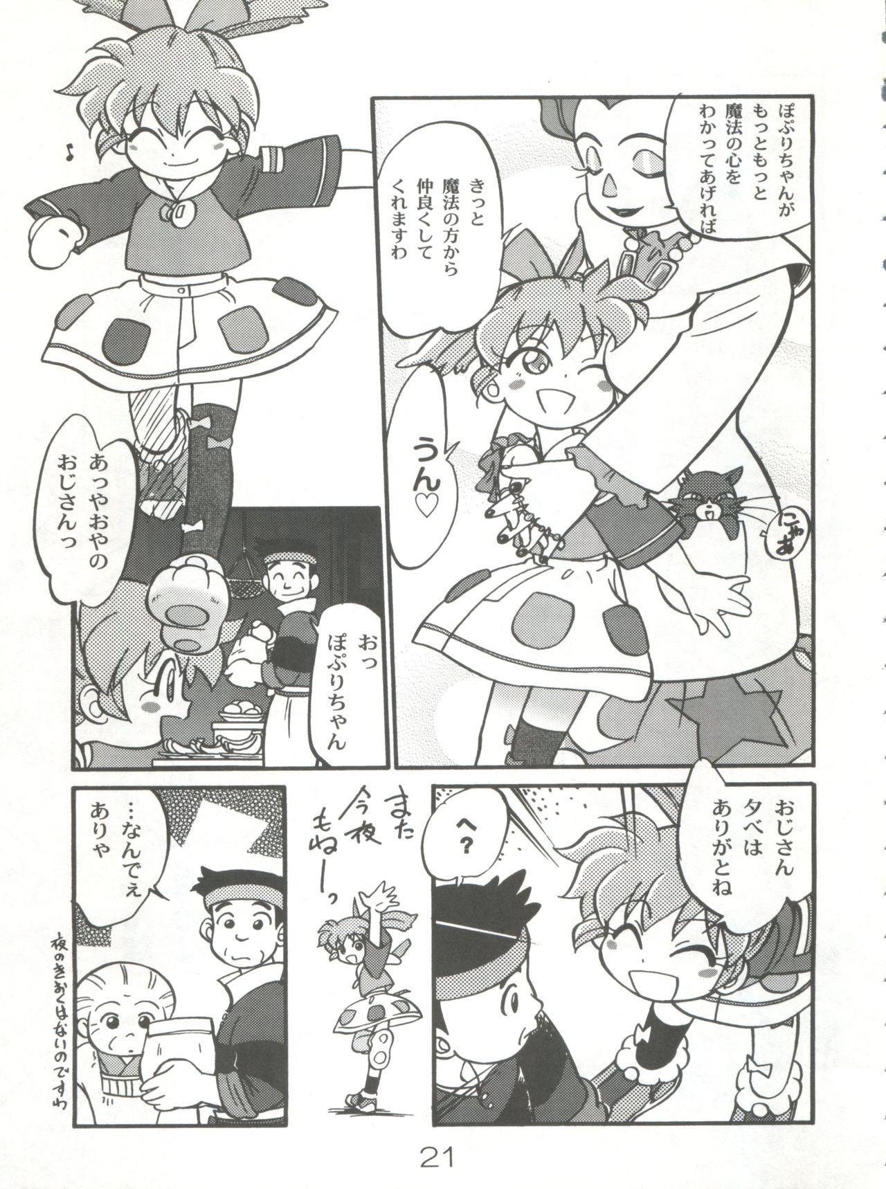 Mahou no Okusuri 19