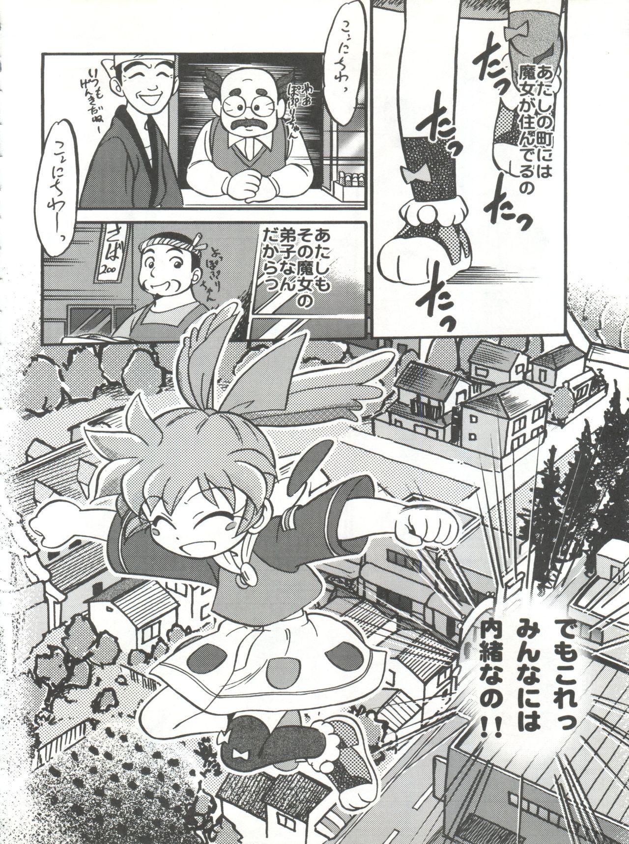 Mahou no Okusuri 20
