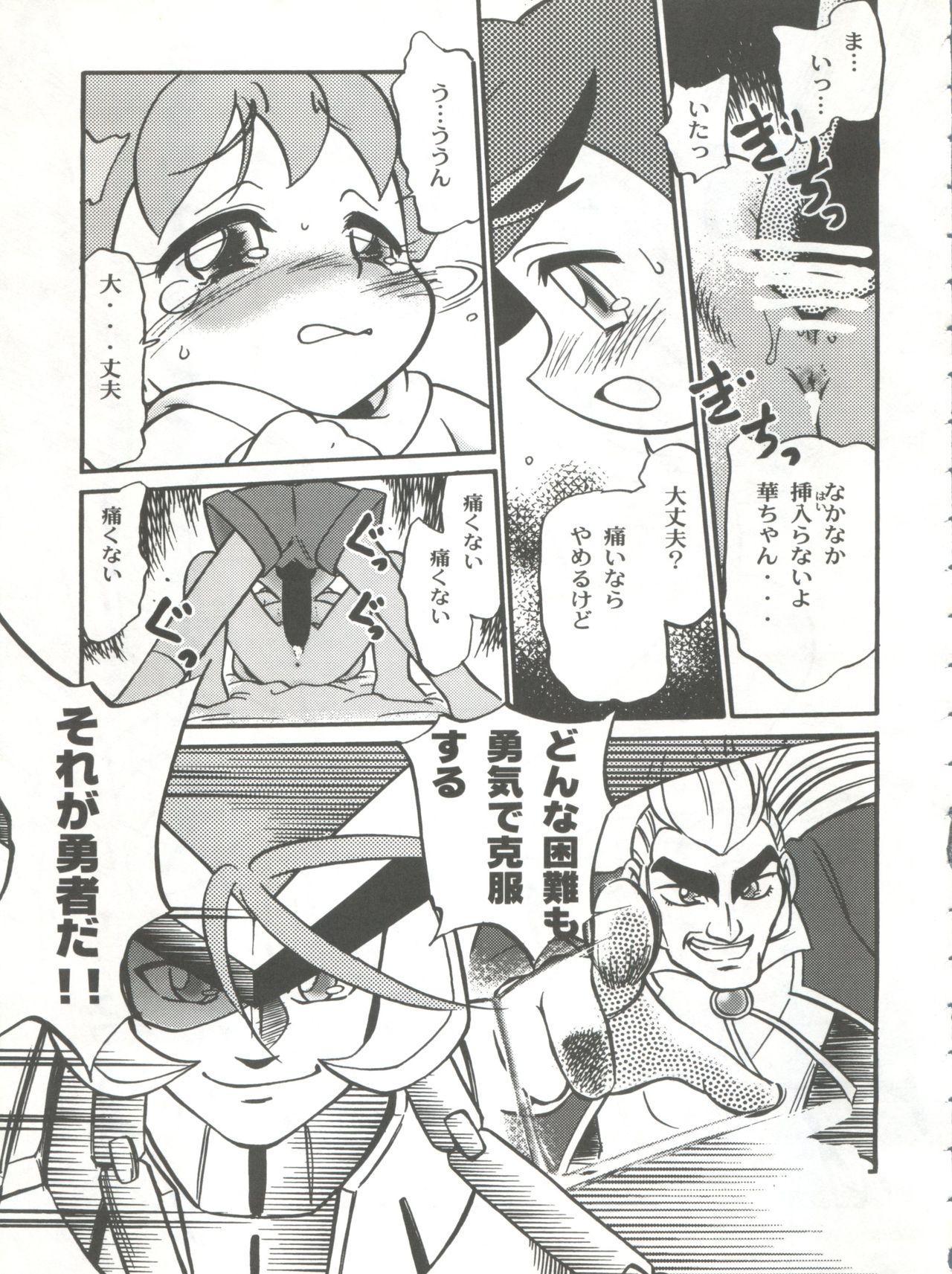 Mahou no Okusuri 23