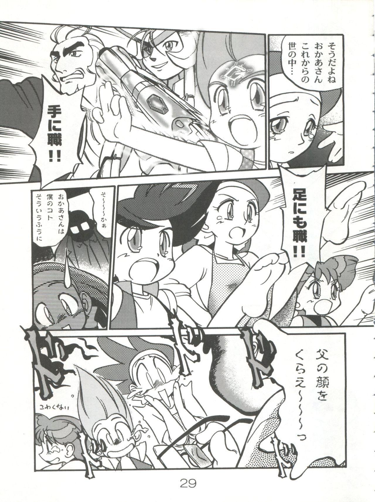 Mahou no Okusuri 27