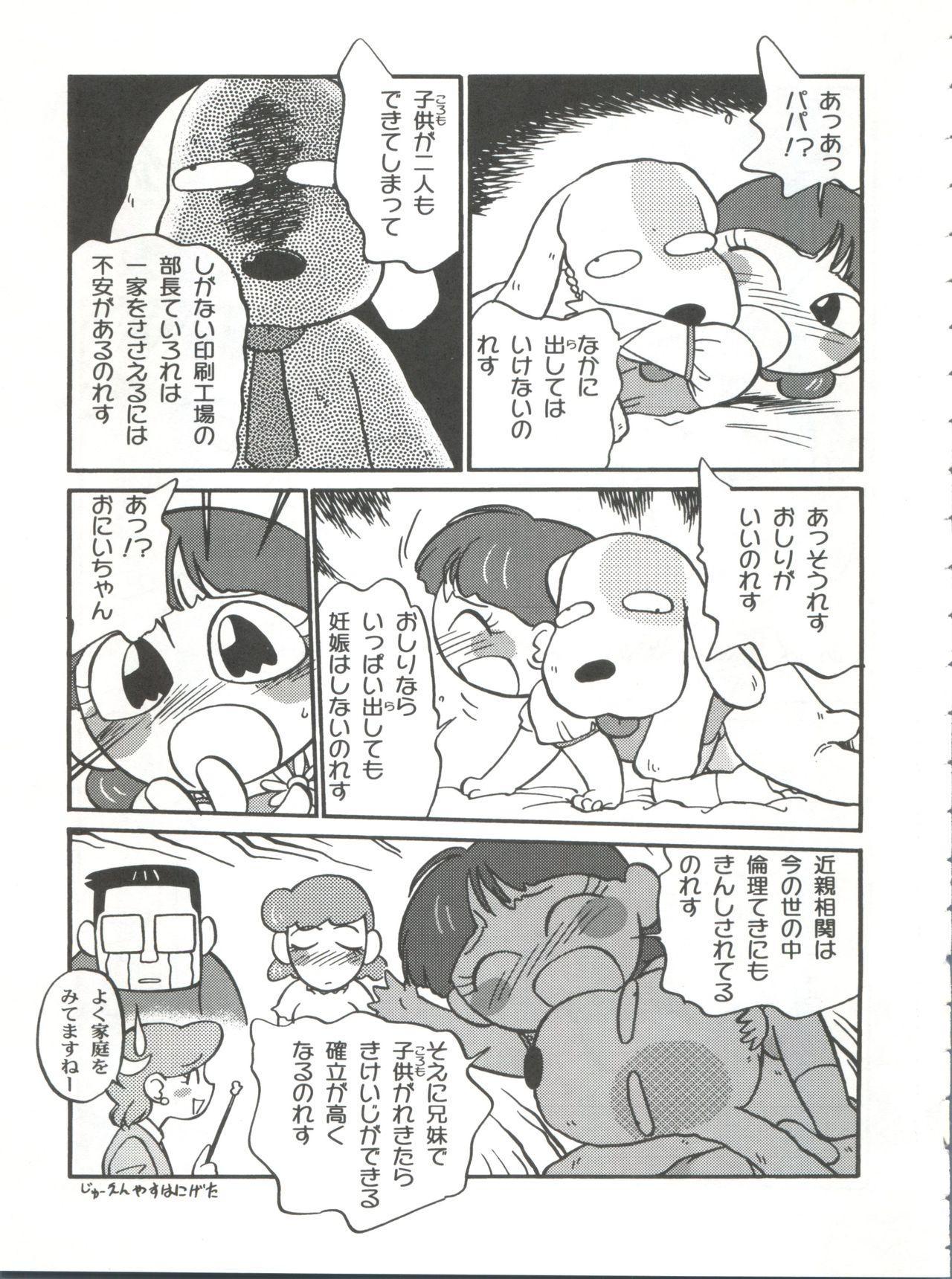 Mahou no Okusuri 29
