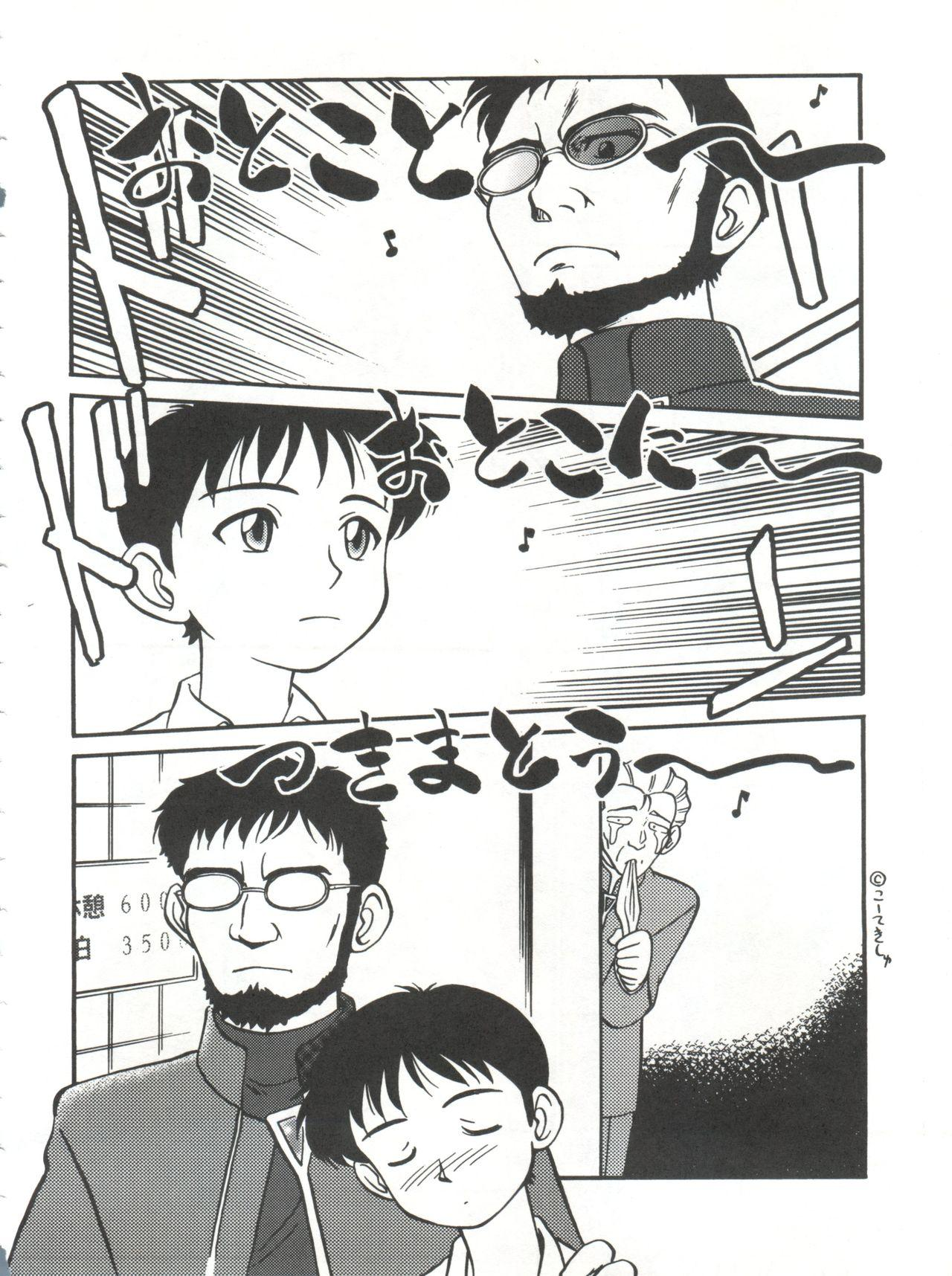 Mahou no Okusuri 32