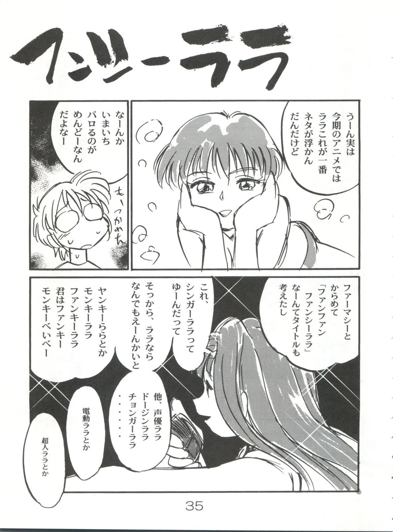 Mahou no Okusuri 33