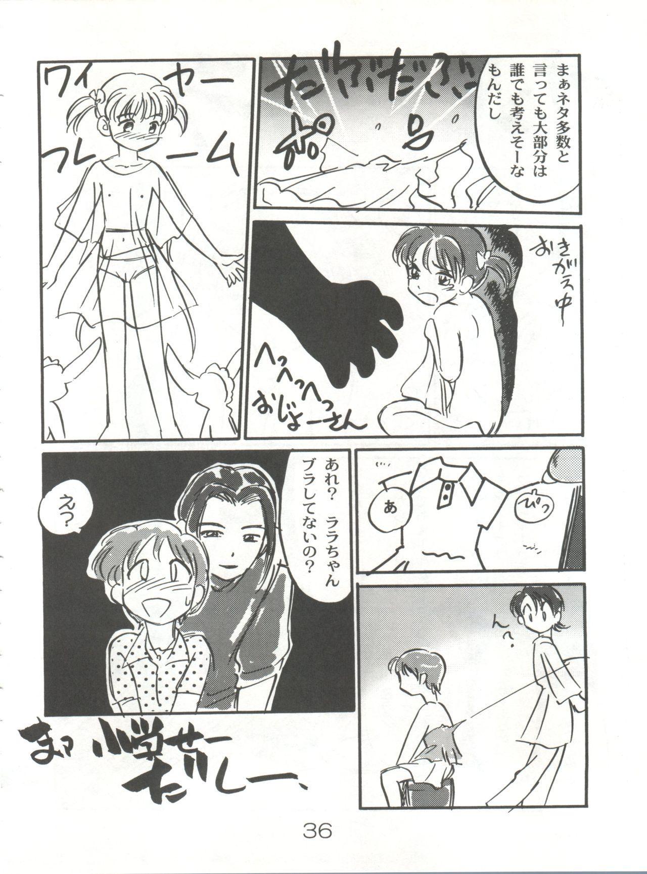 Mahou no Okusuri 34