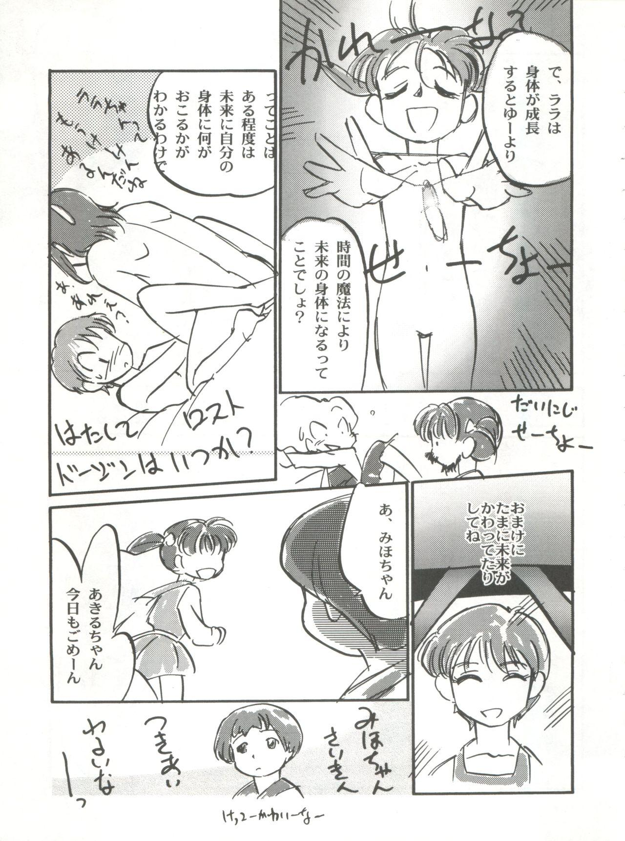 Mahou no Okusuri 35