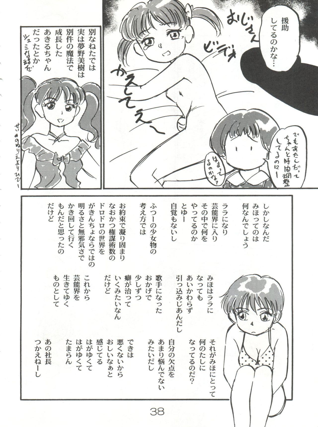 Mahou no Okusuri 36