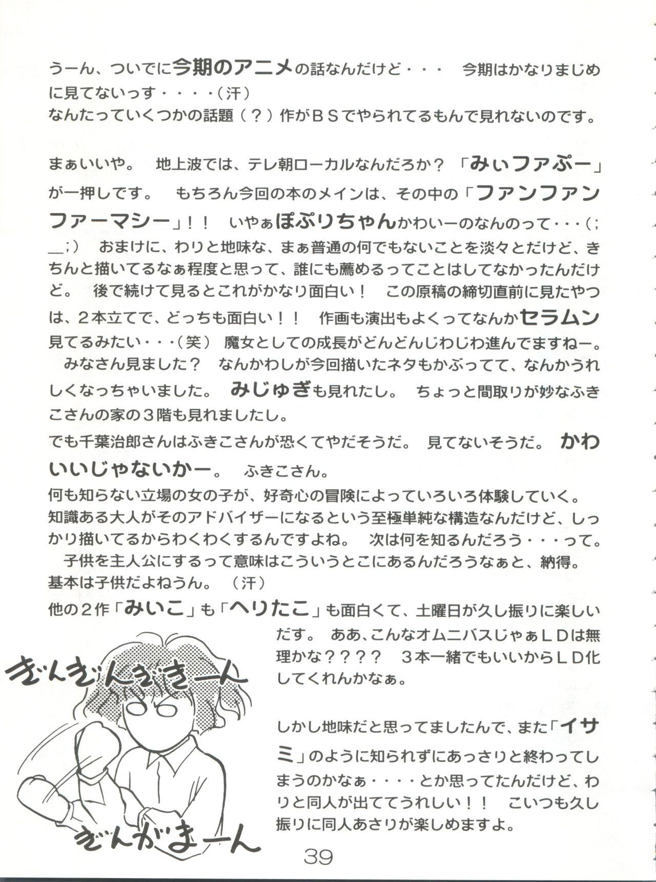 Mahou no Okusuri 37