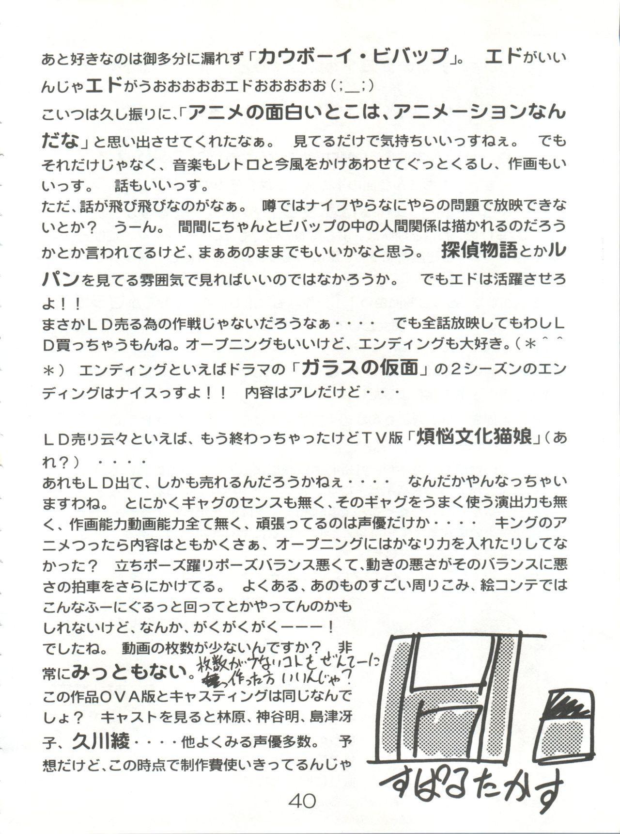 Mahou no Okusuri 38