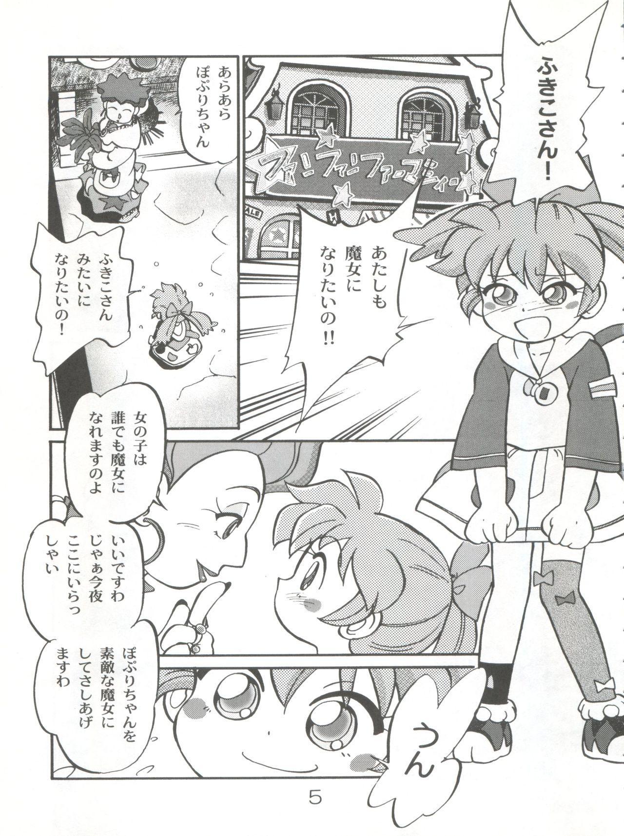Mahou no Okusuri 3