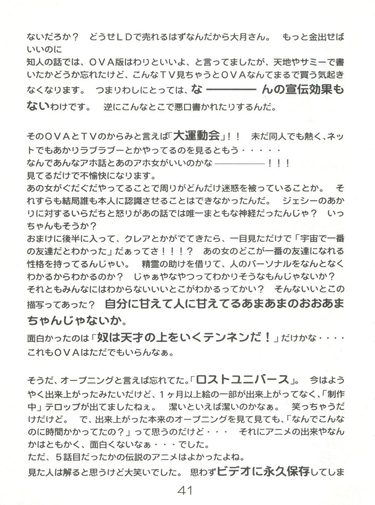 Mahou no Okusuri 39