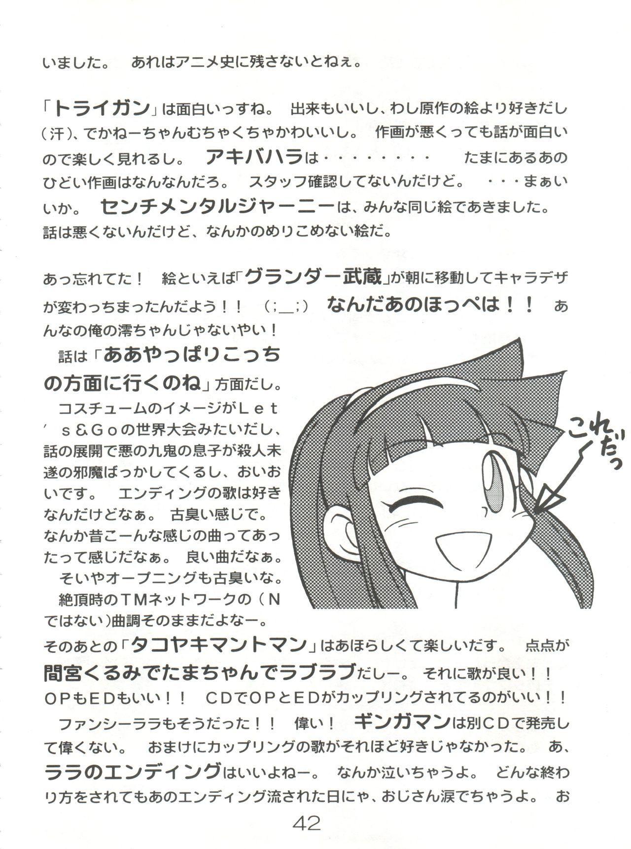 Mahou no Okusuri 40