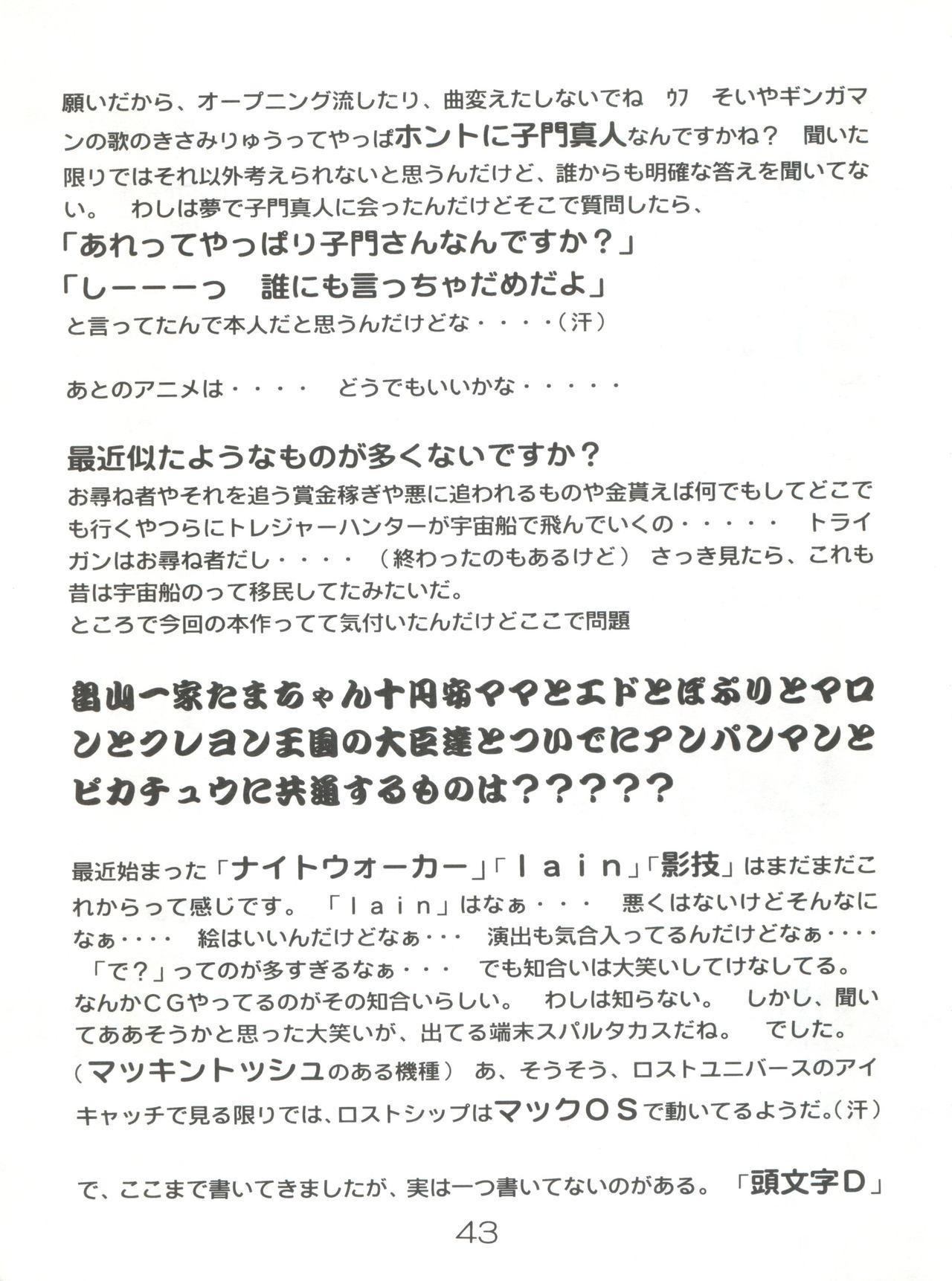 Mahou no Okusuri 41