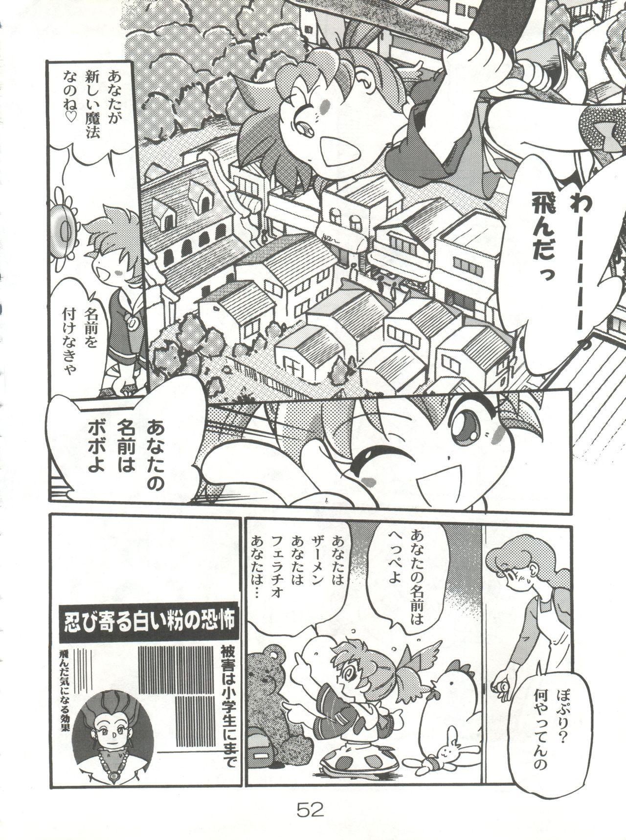 Mahou no Okusuri 50