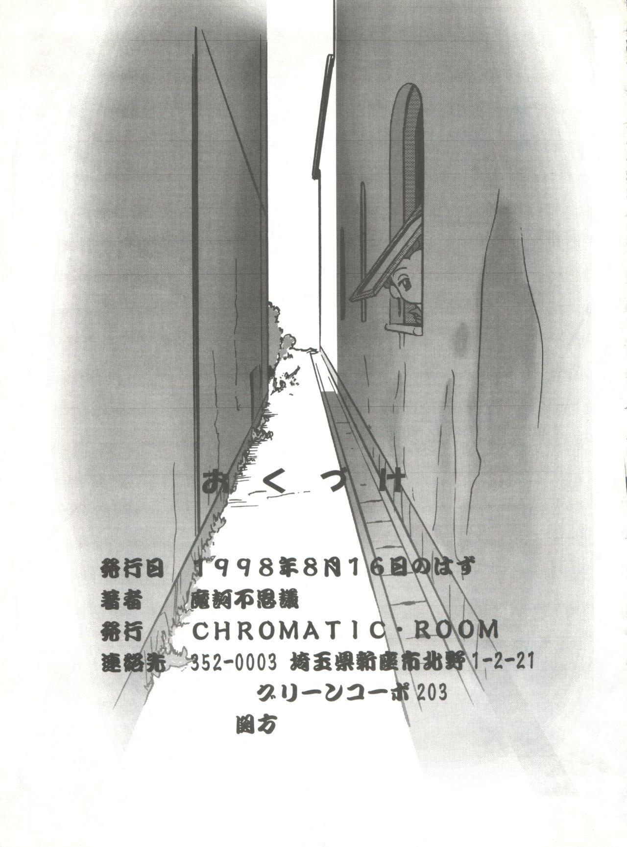 Mahou no Okusuri 51