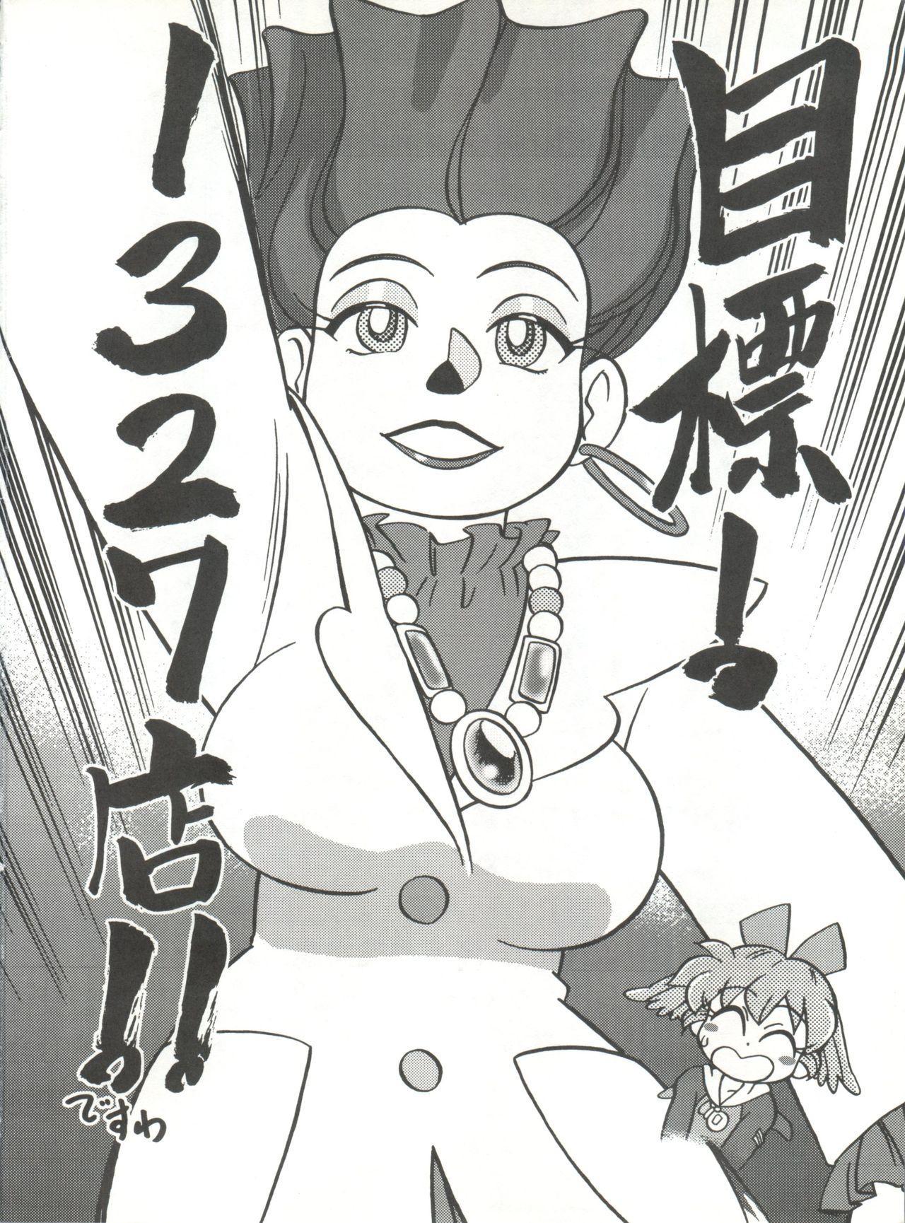 Mahou no Okusuri 52