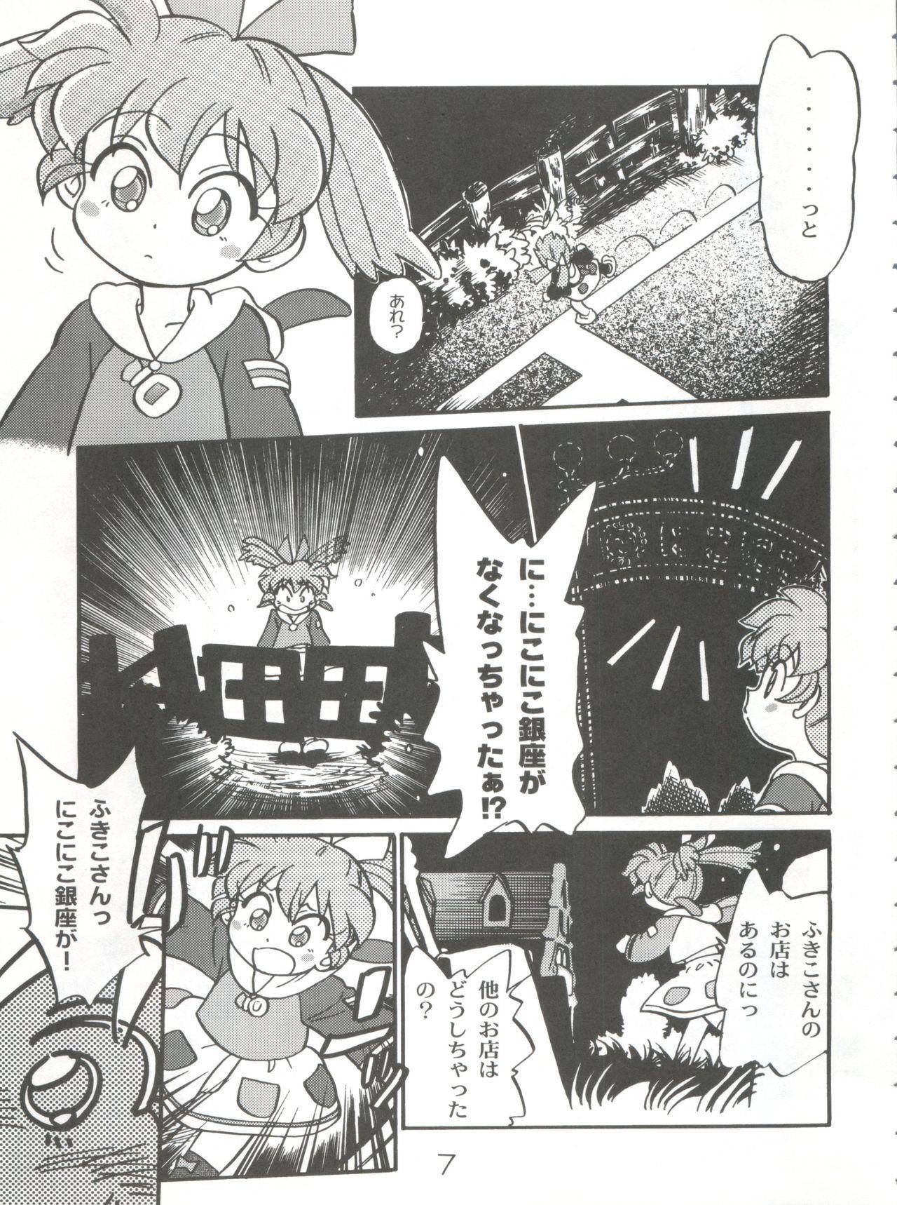 Mahou no Okusuri 5