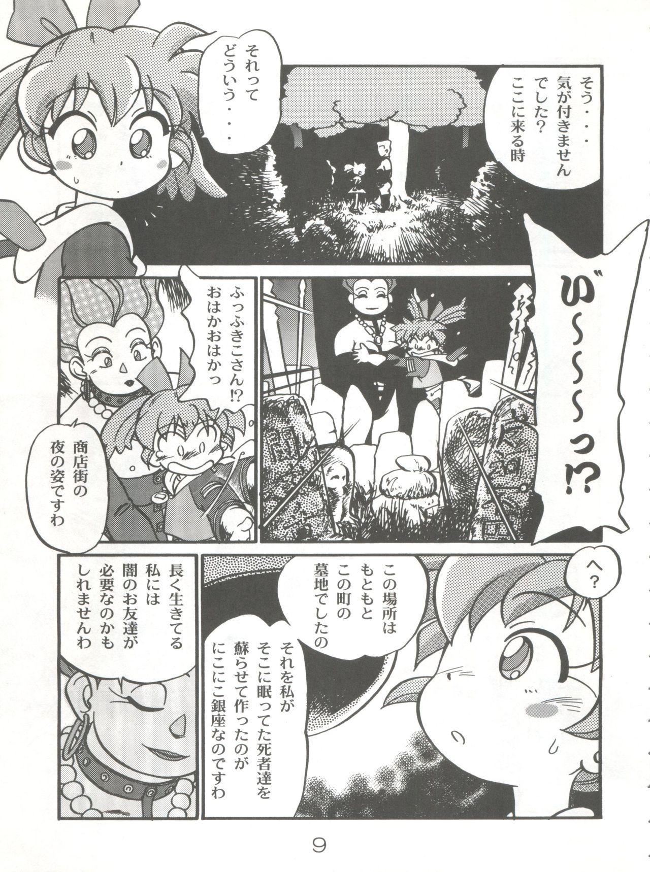 Mahou no Okusuri 7