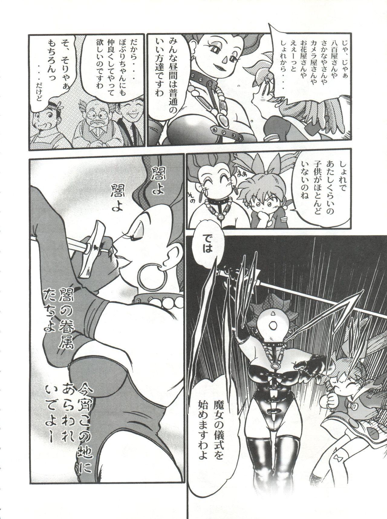 Mahou no Okusuri 8