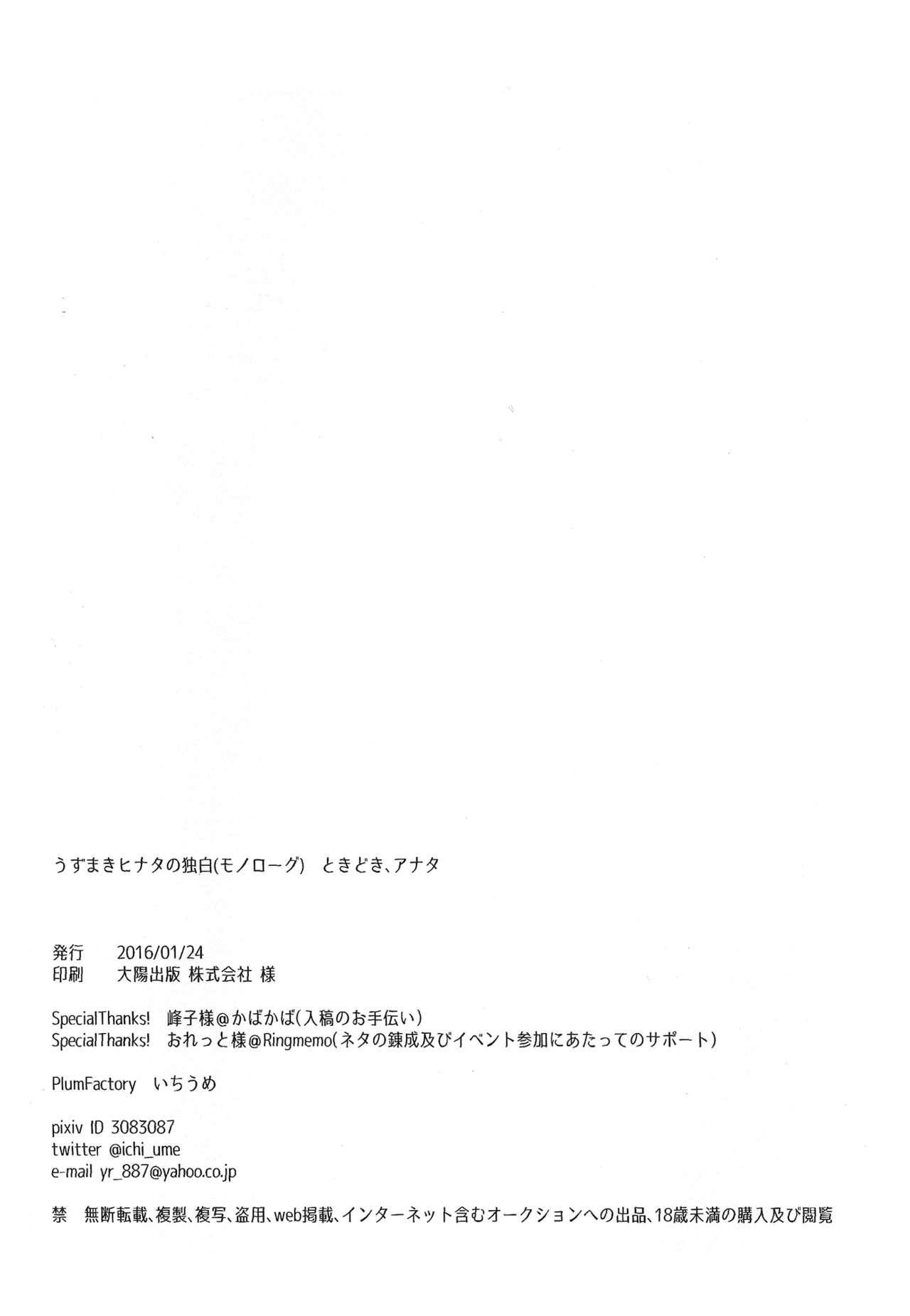 Uzumaki Hinata no Monologue Tokidoki, Anata 56