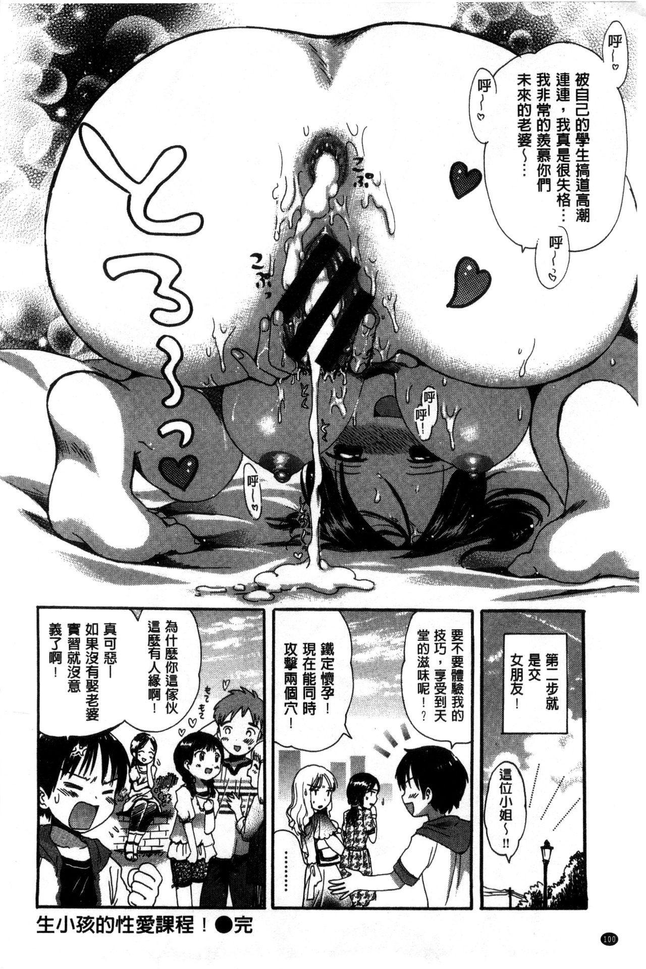 Chichin Kurikuri | 美乳頭逗弄逗弄 101