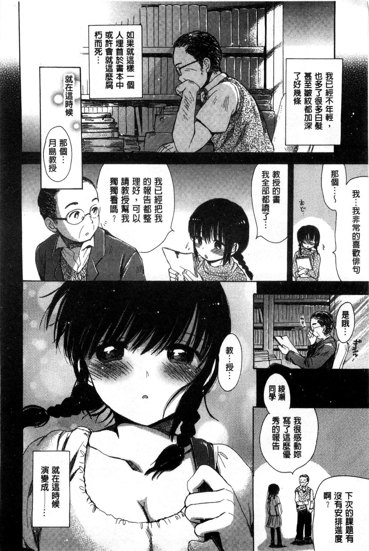 Chichin Kurikuri | 美乳頭逗弄逗弄 105