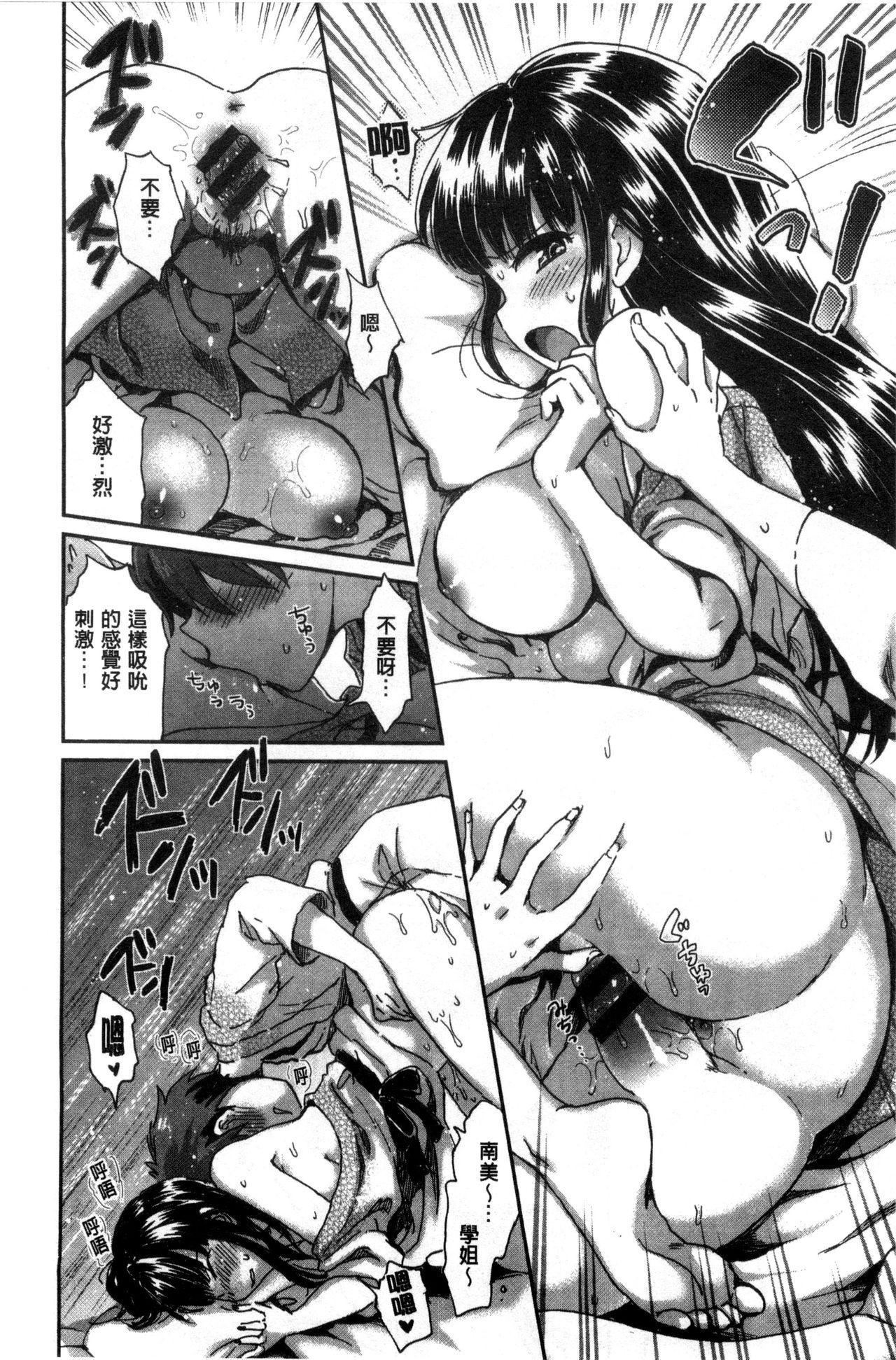 Chichin Kurikuri | 美乳頭逗弄逗弄 17