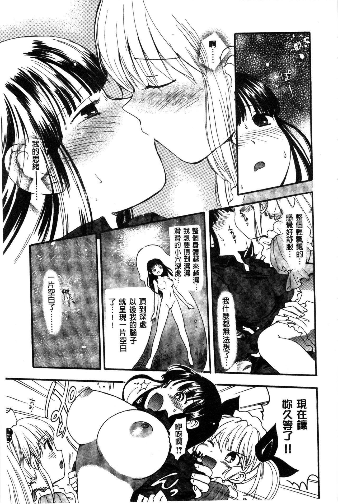 Chichin Kurikuri | 美乳頭逗弄逗弄 216