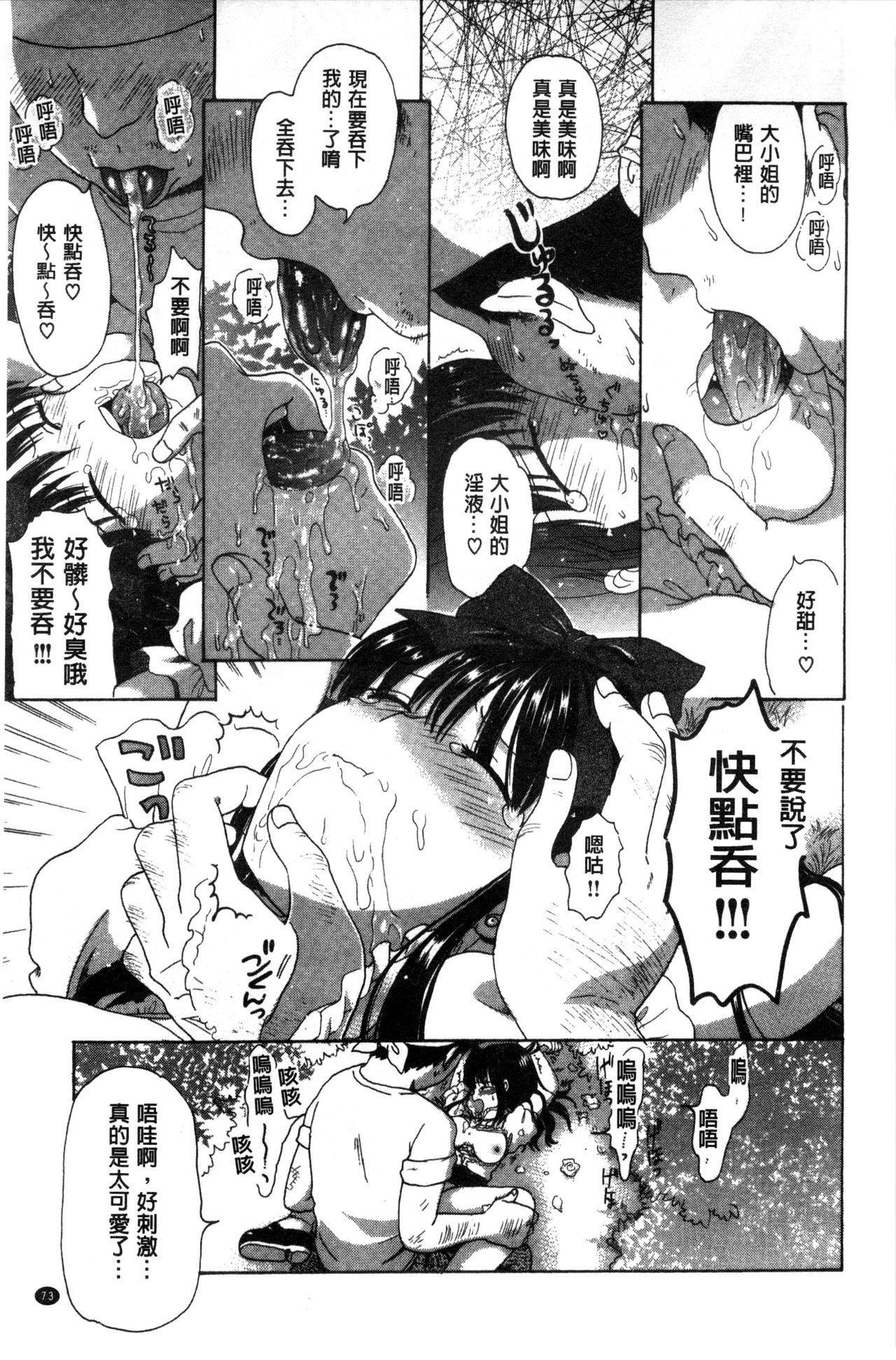 Chichin Kurikuri | 美乳頭逗弄逗弄 74
