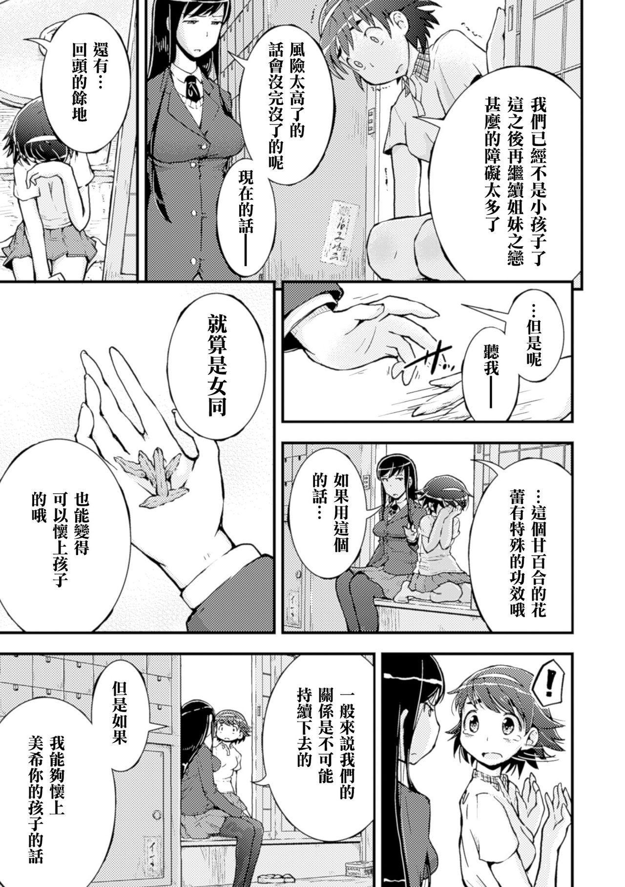 Amayuri no Tane to Yamamoto Shimai 9