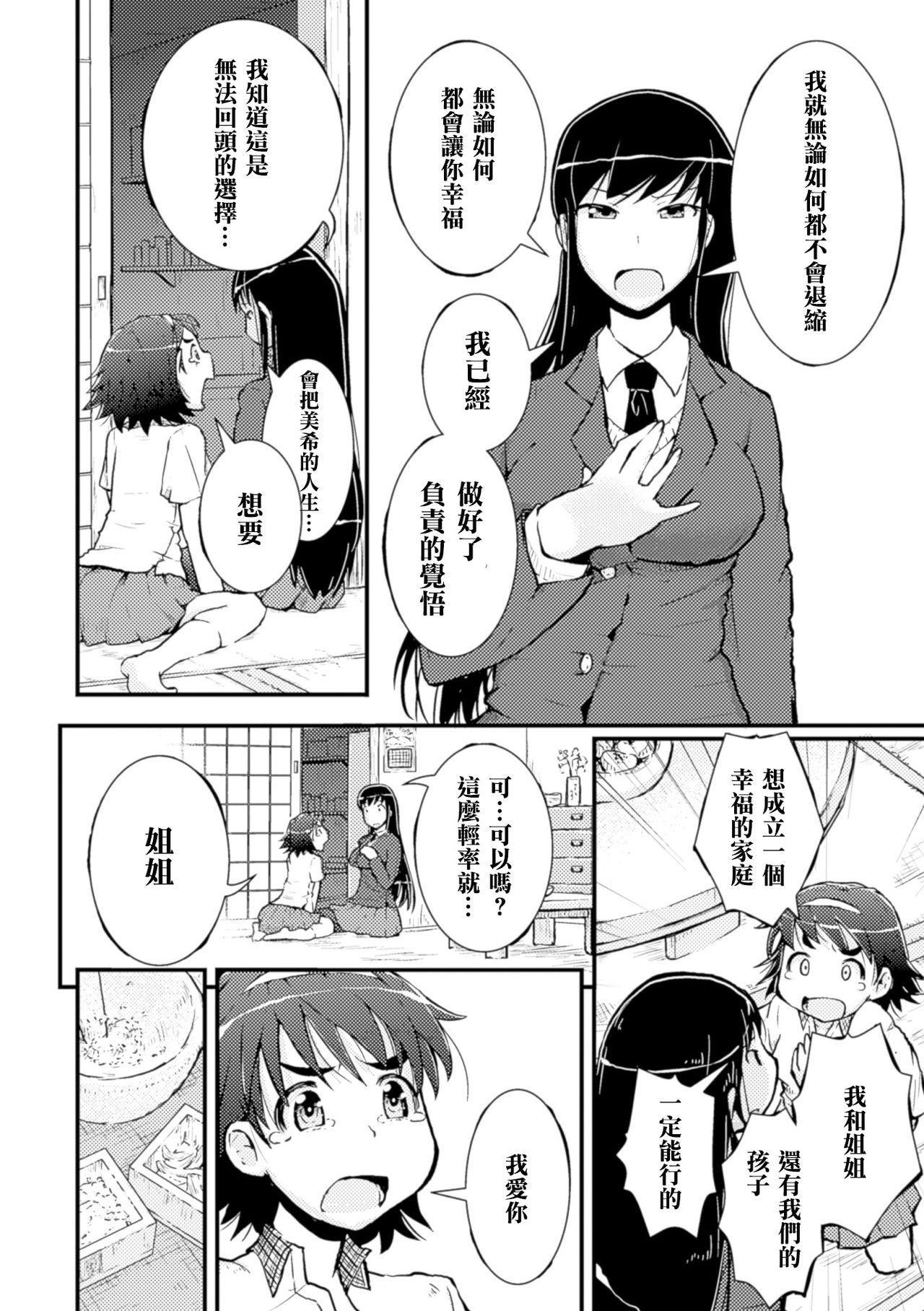 Amayuri no Tane to Yamamoto Shimai 10