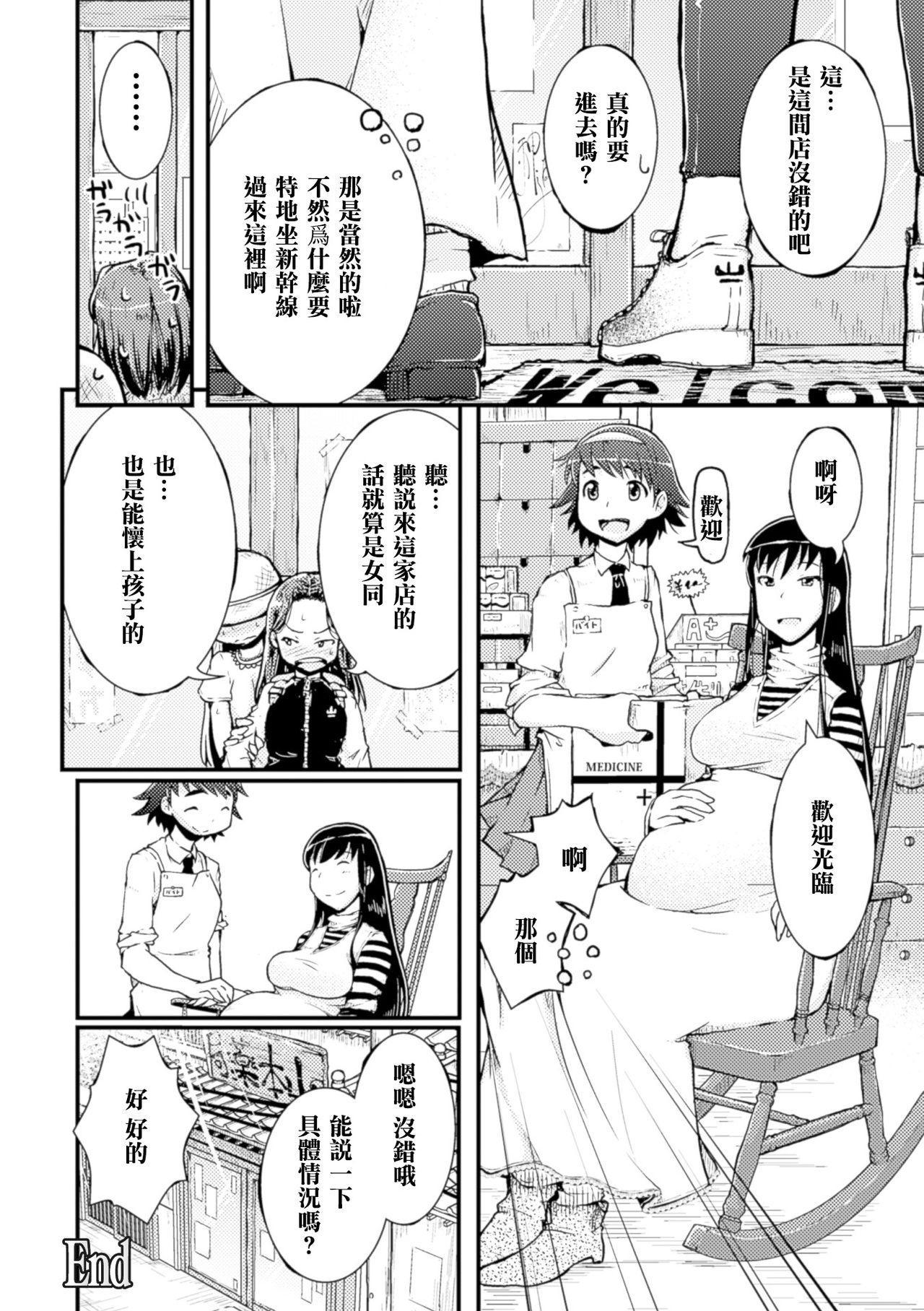 Amayuri no Tane to Yamamoto Shimai 24