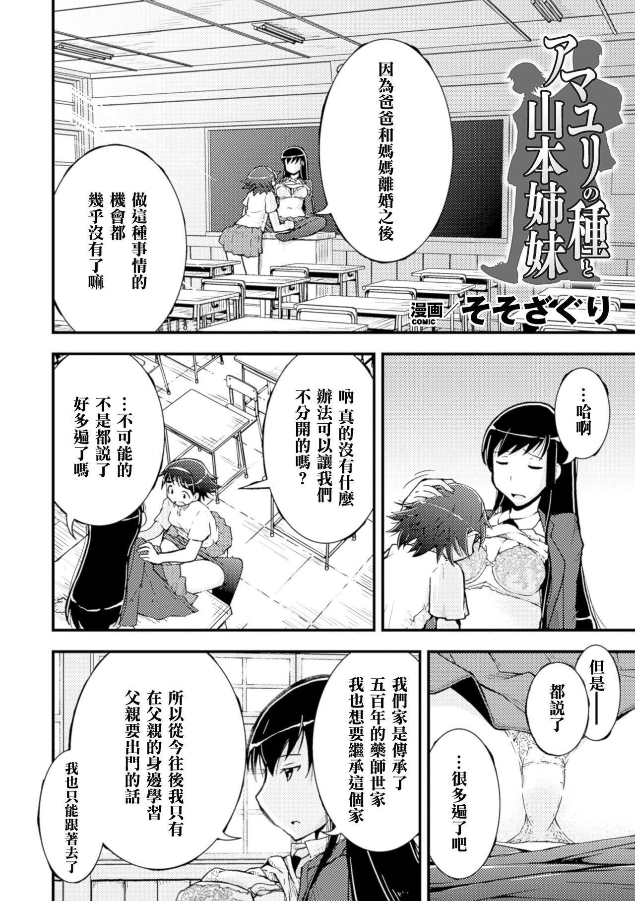 Amayuri no Tane to Yamamoto Shimai 2