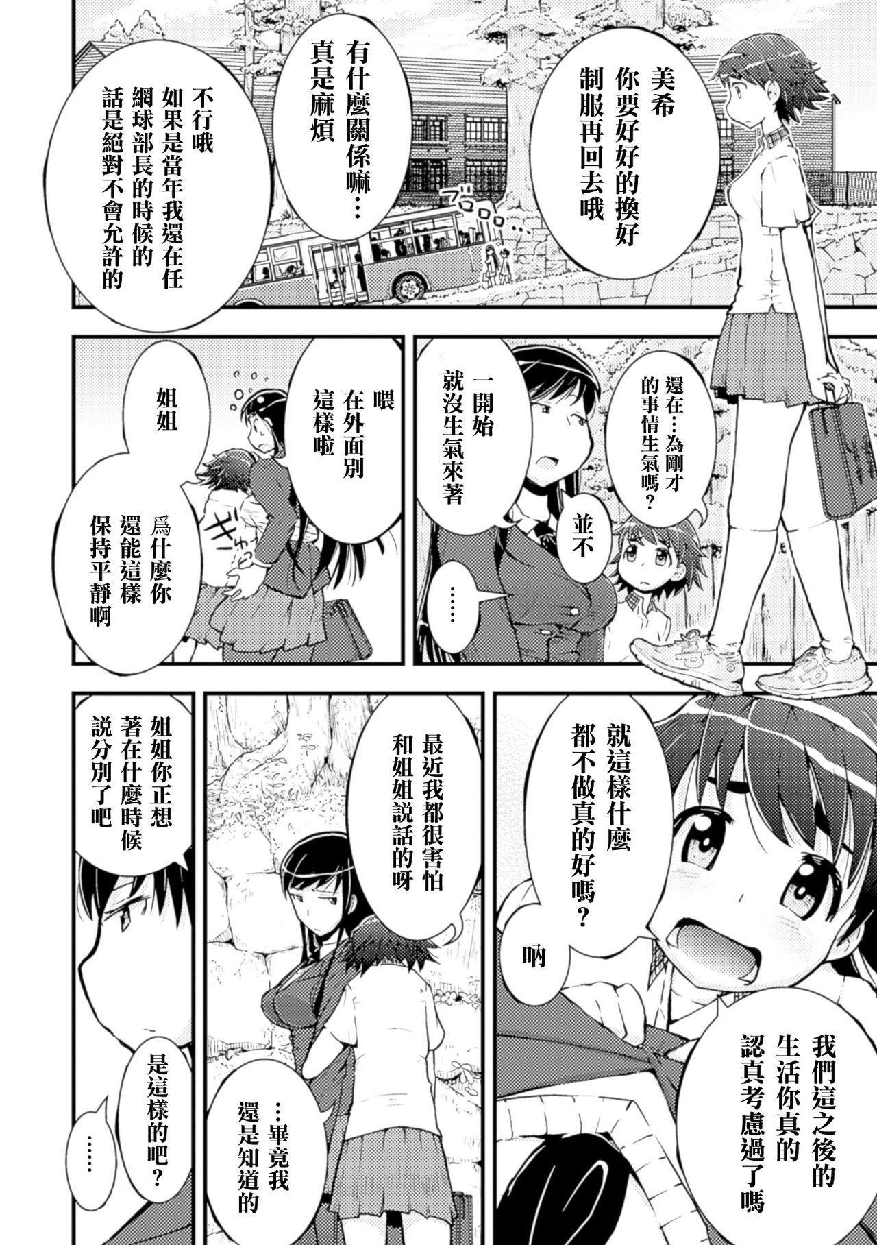 Amayuri no Tane to Yamamoto Shimai 4