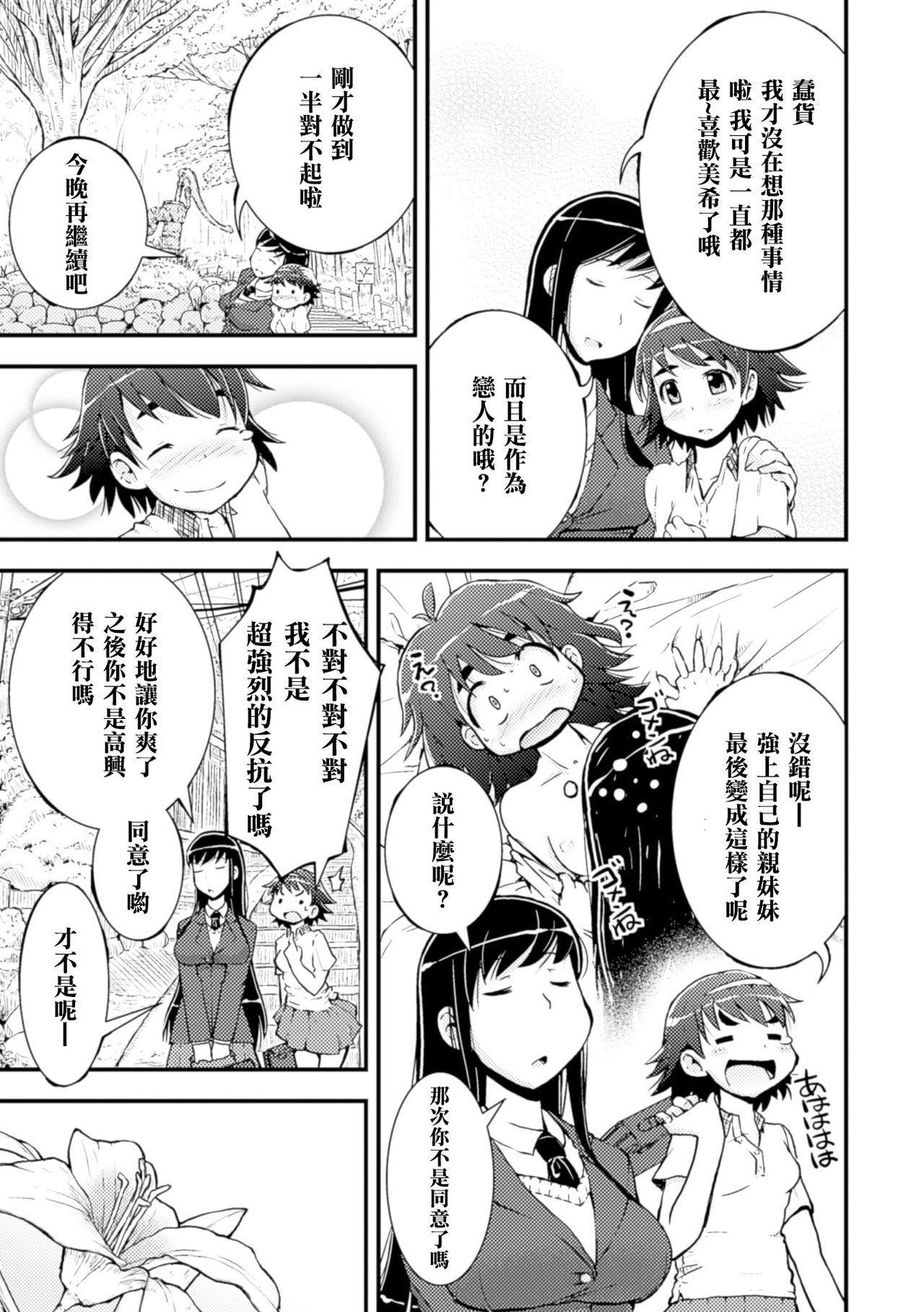 Amayuri no Tane to Yamamoto Shimai 5