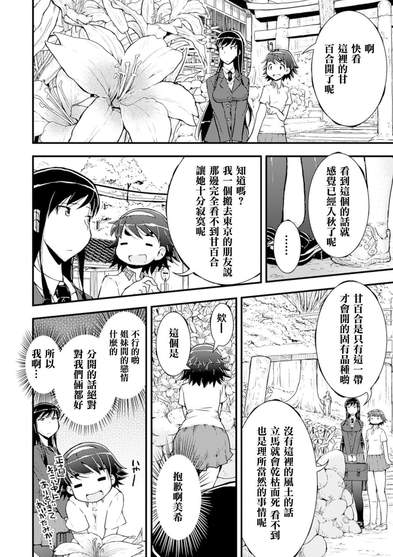 Amayuri no Tane to Yamamoto Shimai 6