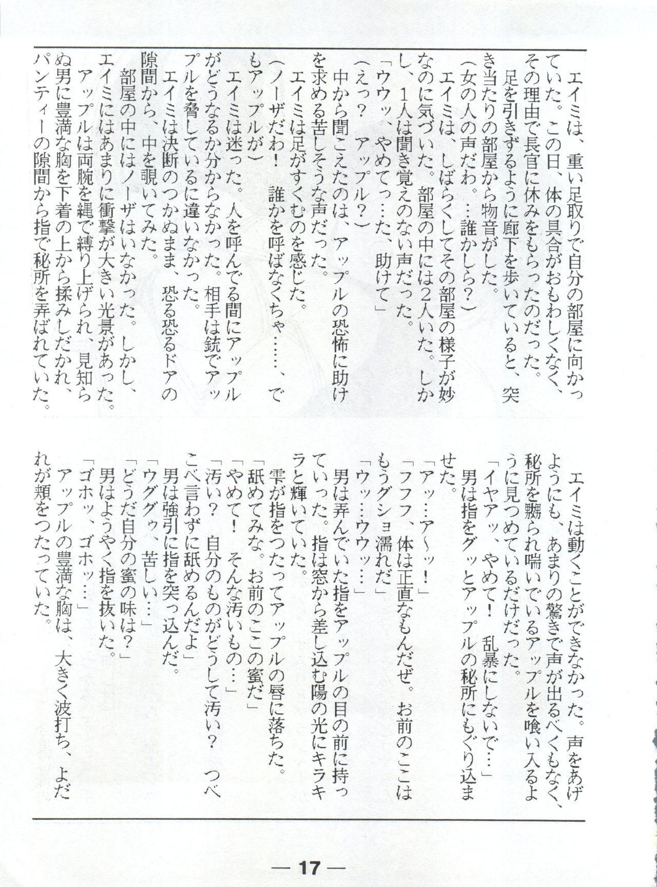 Pretty Look! Vol.13 Kai 20